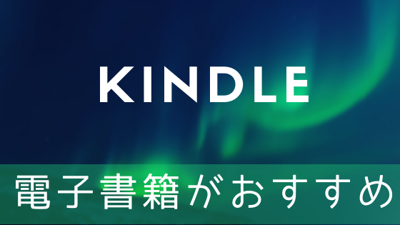 Kindle電子書籍を使ってよかった3つのこと。