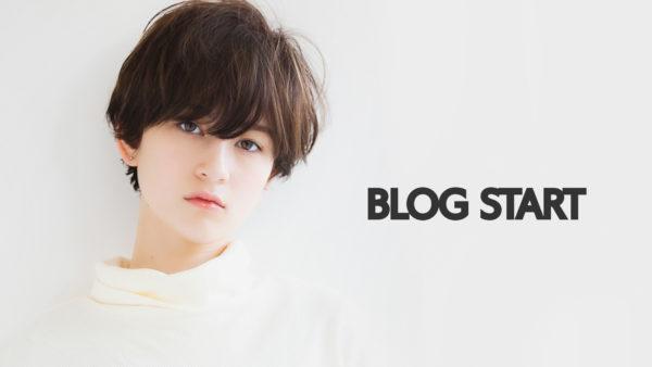 またブログを書こうと思ったこと。