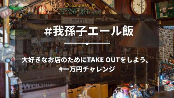 大好きなお店のためにTAKE OUTをしよう。#一万円チャレンジ